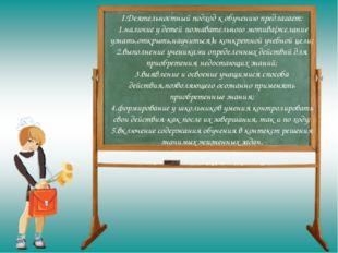 I.Деятельностный подход к обучению предлагает: 1.наличие у детей познавательн