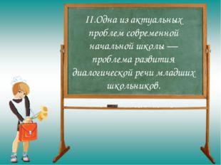 II.Одна из актуальных проблем современной начальной школы — проблема развития