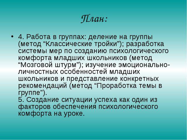 """План: 4. Работа в группах: деление на группы (метод """"Классические тройки""""); р..."""