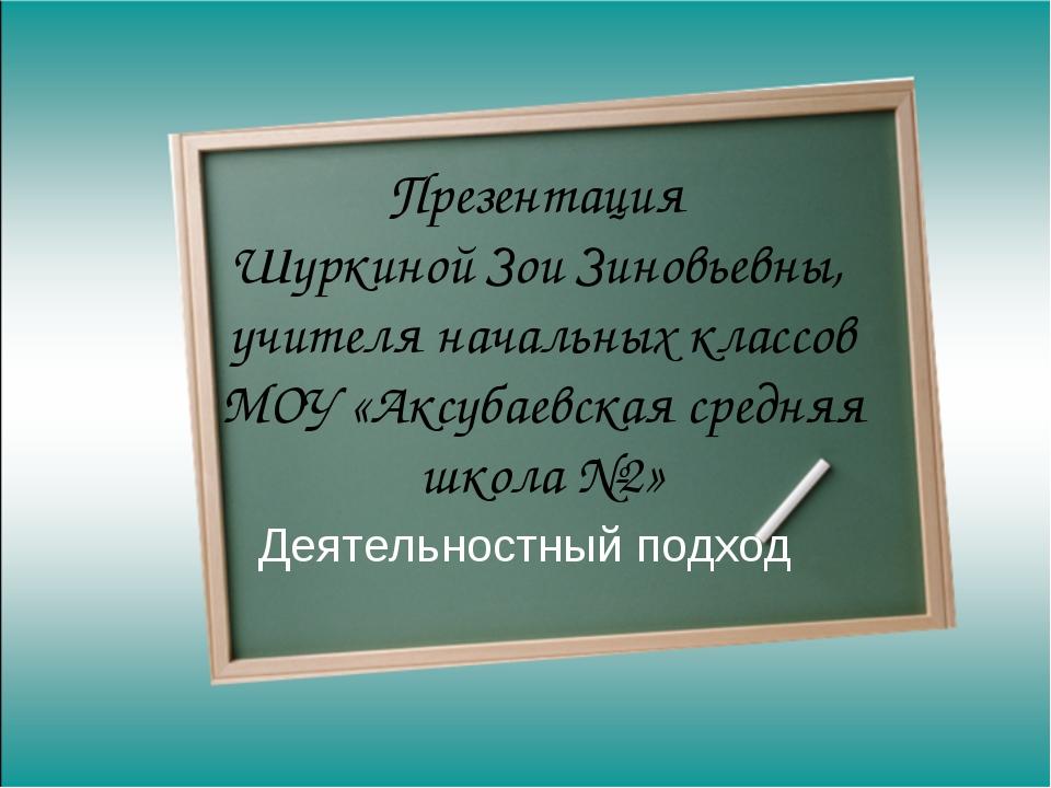 Презентация Шуркиной Зои Зиновьевны, учителя начальных классов МОУ «Аксубаевс...
