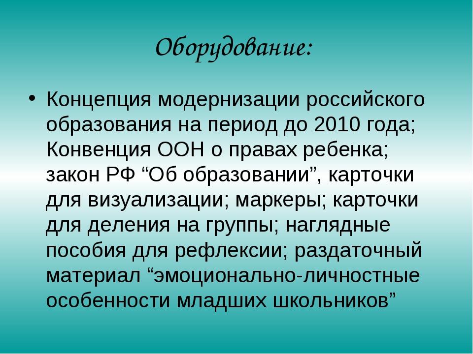Оборудование: Концепция модернизации российского образования на период до 201...