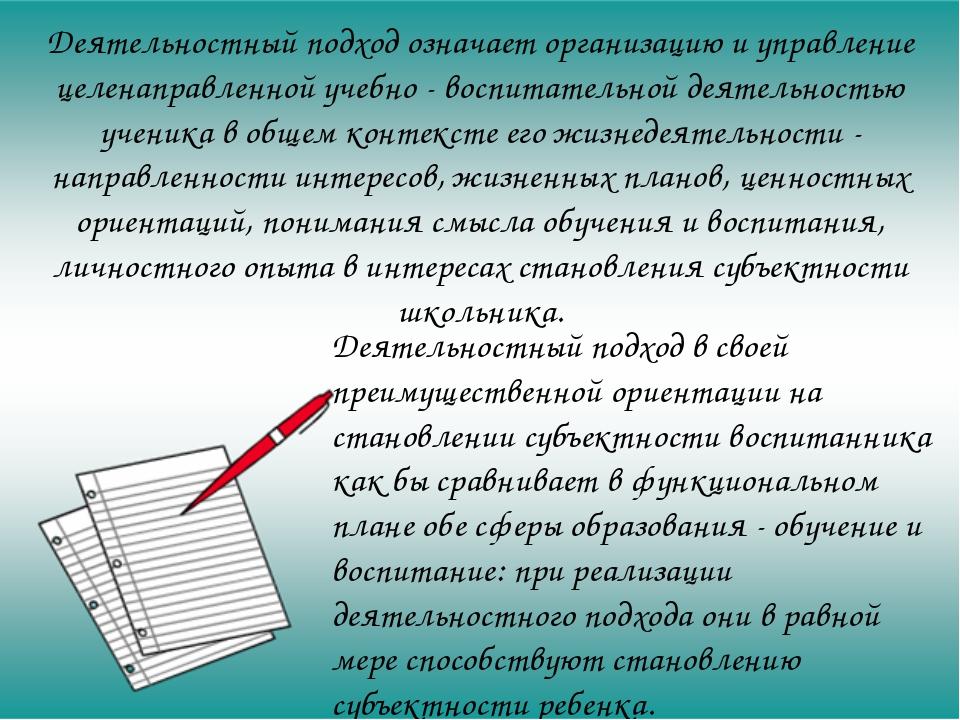 Деятельностный подход означает организацию и управление целенаправленной учеб...