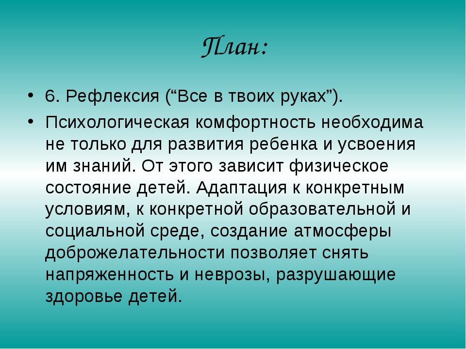"""План: 6. Рефлексия (""""Все в твоих руках""""). Психологическая комфортность необхо..."""