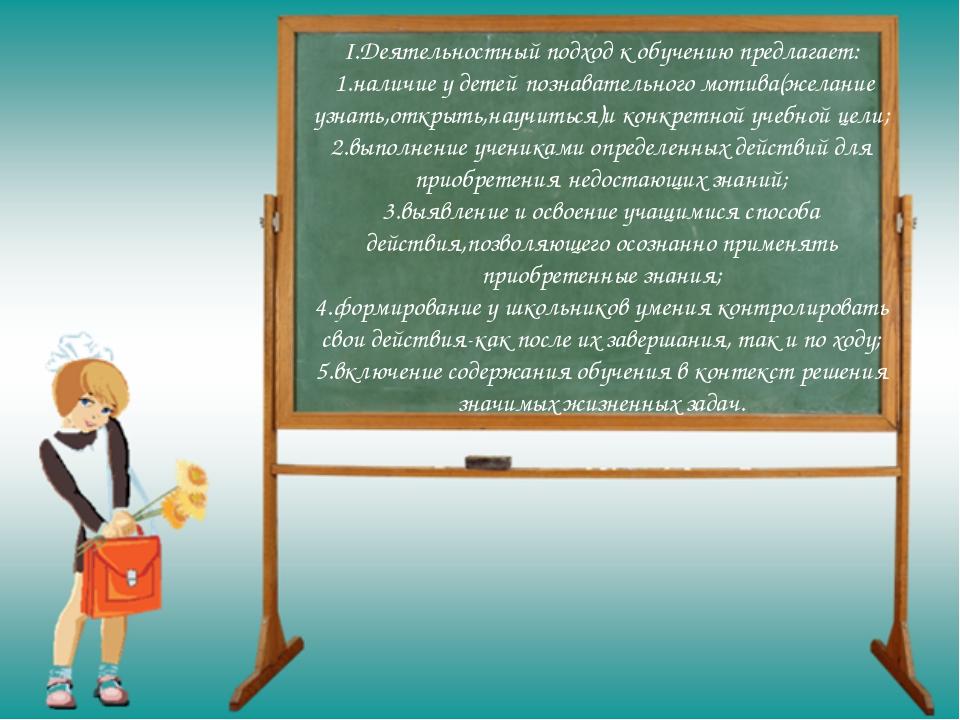 I.Деятельностный подход к обучению предлагает: 1.наличие у детей познавательн...
