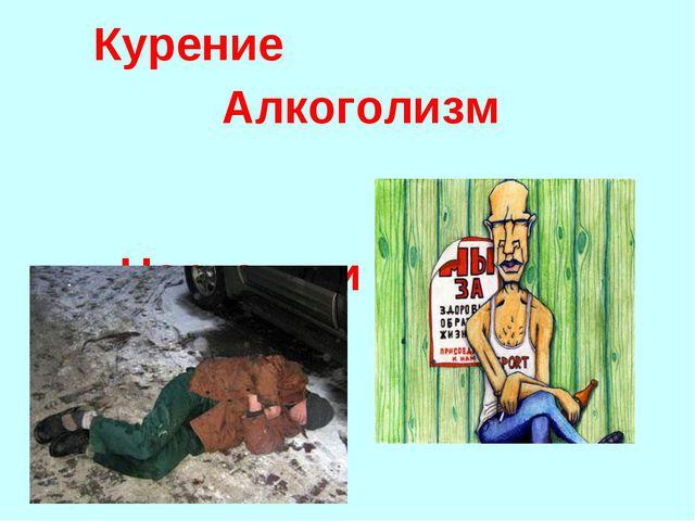 Курение Алкоголизм Наркотики