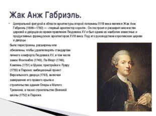 Центральной фигурой в области архитектуры второй половины XVIII века являлся