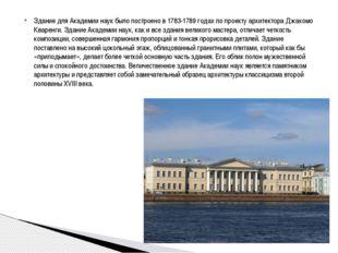 Здание для Академии наук было построено в 1783-1789 годах по проекту архитект