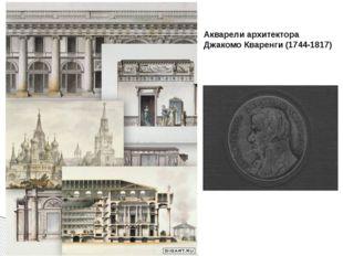 Акварели архитектора Джакомо Кваренги (1744-1817)