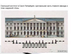 Смольный институт в Санкт-Петербурге. Центральная часть главного фасада и пл