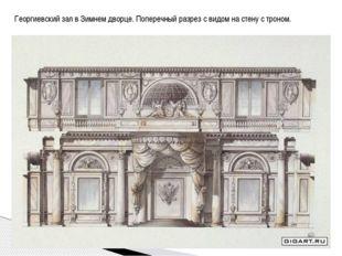 Георгиевский зал в Зимнем дворце. Поперечный разрез с видом на стену с троном.