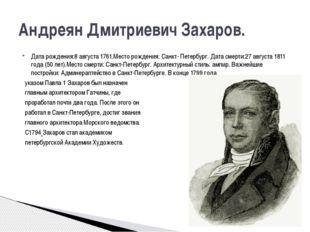 Дата рождения:8 августа 1761.Место рождения: Санкт- Петербург. Дата смерти:27