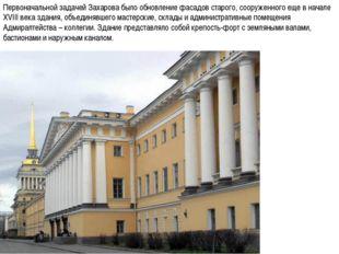Первоначальной задачей Захарова было обновление фасадов старого, сооруженного