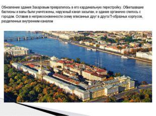 Обновление здания Захаровым превратилось в его кардинальную перестройку. Обве