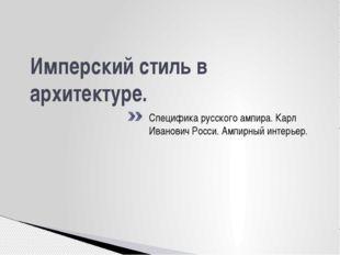 Имперский стиль в архитектуре. Специфика русского ампира. Карл Иванович Росси