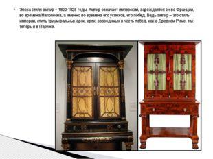 Эпоха стиля ампир – 1800-1825 годы. Ампир означает имперский, зарождается он