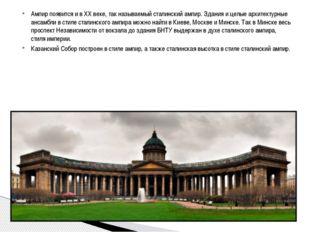 Ампир появится и в ХХ веке, так называемый сталинский ампир. Здания и целые а