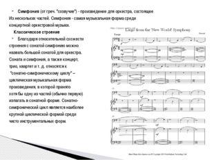 """Симфония (от греч. """"созвучие"""") - произведение для оркестра, состоящее Из неск"""