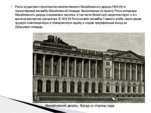 Росси осуществил строительство величественного Михайловского дворца (1819-25)
