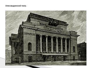 Александринский театр.