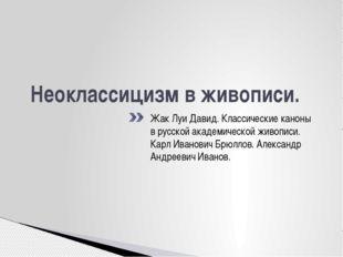Неоклассицизм в живописи. Жак Луи Давид. Классические каноны в русской академ