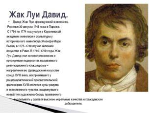Давид Жак Луи, французский живописец. Родился 30 августа 1748 года в Париже.