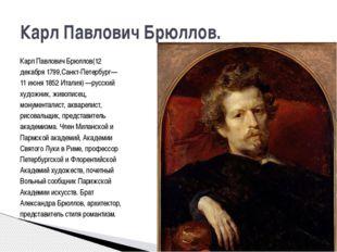 Карл Павлович Брюллов(12 декабря 1799,Санкт-Петербург— 11июня1852 Италия)