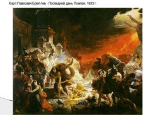 Карл Павлович Брюллов - Последний день Помпеи. 1833 г.