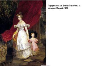 Портрет вел. кн. Елены Павловны с дочерью Марией. 1830