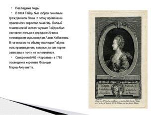 Последние годы В 1804 Гайдн был избран почетным гражданином Вены. К этому вре