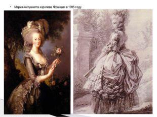 Мария-Антуанетта королева Франции в 1785 году.