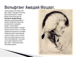 Дата рождения: 27 января 1756. Дата смерти: 5 декабря 1791.Йоганн Хризостом В