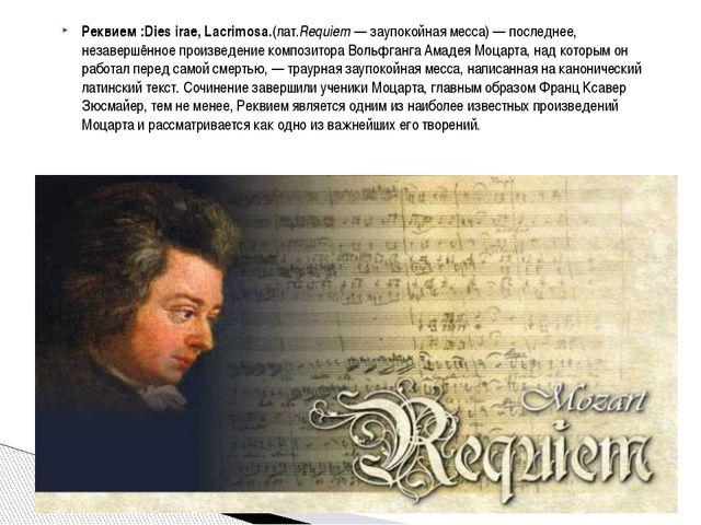 Реквием :Dies irae, Lacrimosa.(лат.Requiem — заупокойная месса) — последнее,...