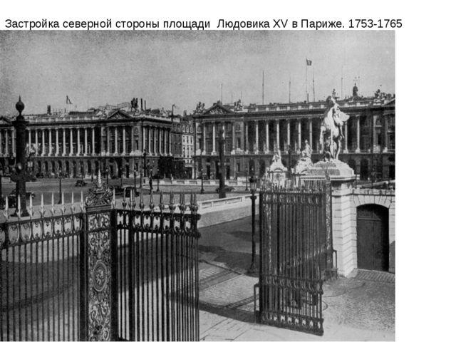 Застройка северной стороны площади Людовика XV в Париже. 1753-1765