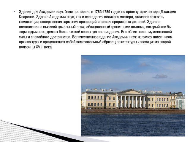 Здание для Академии наук было построено в 1783-1789 годах по проекту архитект...