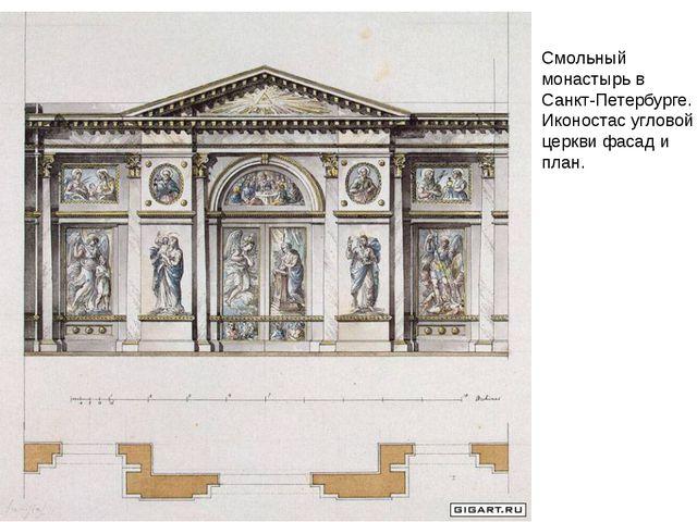 Смольный монастырь в Санкт-Петербурге. Иконостас угловой церкви фасад и план.