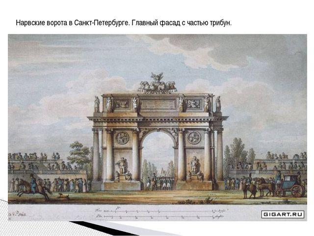 Нарвские ворота в Санкт-Петербурге. Главный фасад с частью трибун.