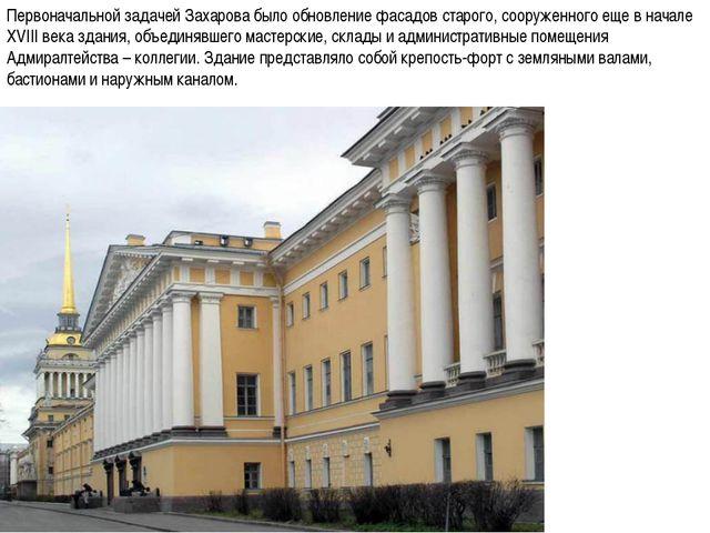 Первоначальной задачей Захарова было обновление фасадов старого, сооруженного...