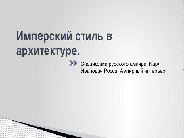 Имперский стиль в архитектуре. Специфика русского ампира. Карл Иванович Росси...
