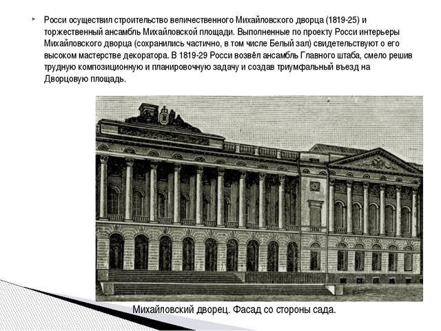 Росси осуществил строительство величественного Михайловского дворца (1819-25)...