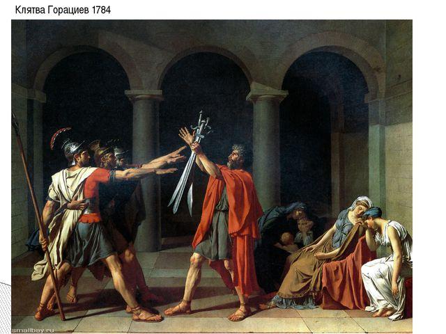 Клятва Горациев 1784