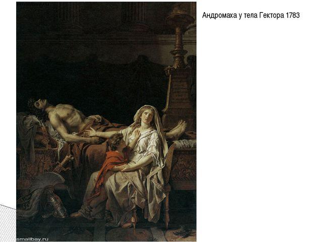 Андромаха у тела Гектора 1783