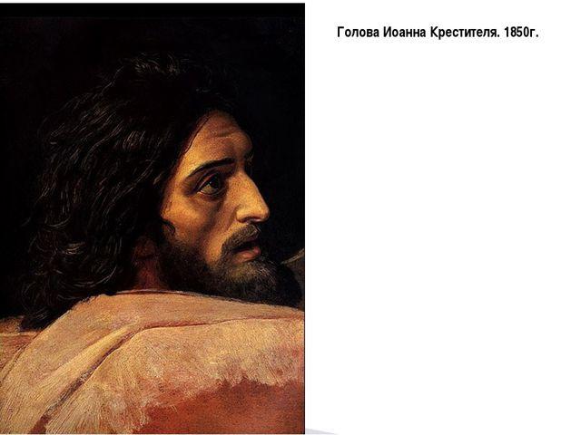 Голова Иоанна Крестителя. 1850г.