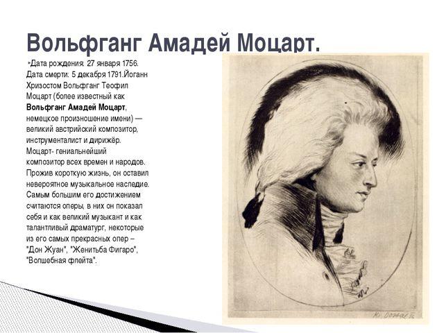 Дата рождения: 27 января 1756. Дата смерти: 5 декабря 1791.Йоганн Хризостом В...