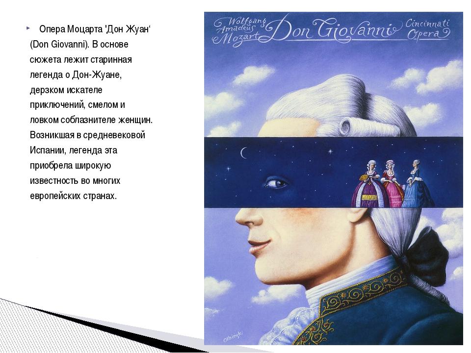 Опера Моцарта 'Дон Жуан' (Don Giovanni). В основе сюжета лежит старинная леге...