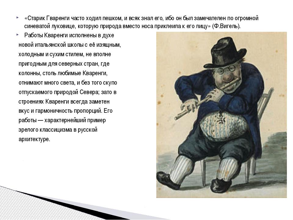 «Старик Гваренги часто ходил пешком, и всяк знал его, ибо он был замечателен...