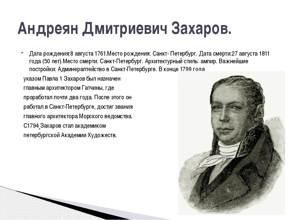 Дата рождения:8 августа 1761.Место рождения: Санкт- Петербург. Дата смерти:27...