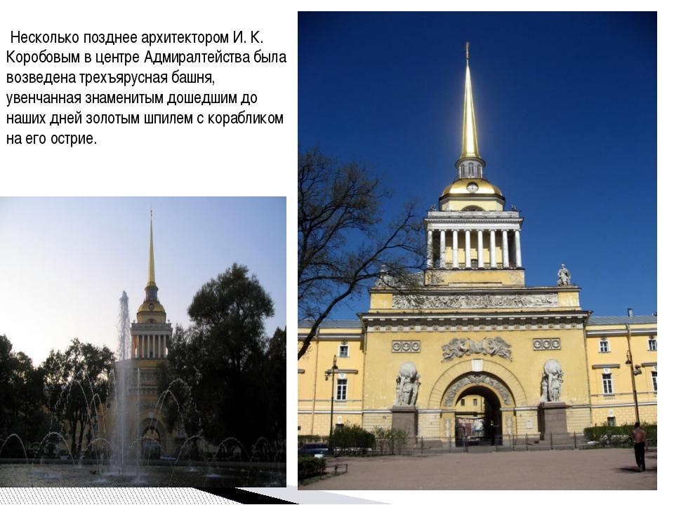 Несколько позднее архитектором И. К. Коробовым в центре Адмиралтейства была...