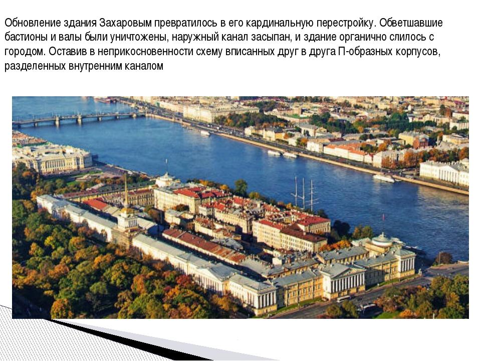 Обновление здания Захаровым превратилось в его кардинальную перестройку. Обве...