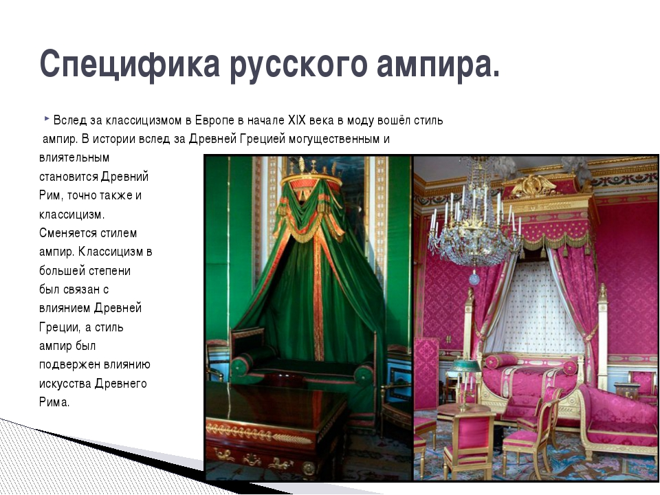 Вслед за классицизмом в Европе в начале XIX века в моду вошёл стиль ампир. В...