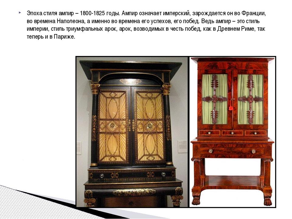 Эпоха стиля ампир – 1800-1825 годы. Ампир означает имперский, зарождается он...